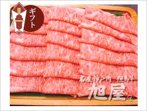 【化粧箱】すきやき/しゃぶしゃぶ用 但馬牛霜降りロース500g