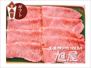 【化粧箱】すきやき/しゃぶしゃぶ用 神戸牛【上】霜降りロース500g