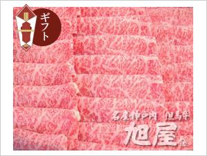【化粧箱】すきやき/しゃぶしゃぶ用 神戸牛ロース「極み」500g