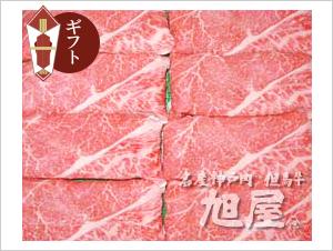 【化粧箱】すきやき/しゃぶしゃぶ用 神戸牛極上もも500g