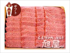 【化粧箱】神戸牛【牛トロ】焼肉極上500g