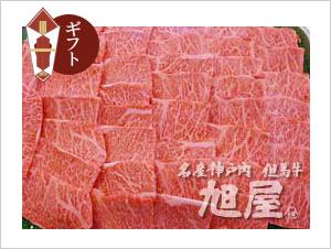 【化粧箱】神戸牛【三角バラ】焼肉極上500g