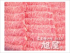 神戸牛すき焼きしゃぶしゃぶ用ロース「極み」300g