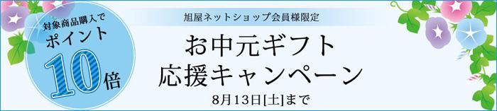 神戸牛旭屋の期間限定お中元応援セール ポイント10倍