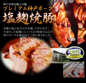 塩麹焼き豚