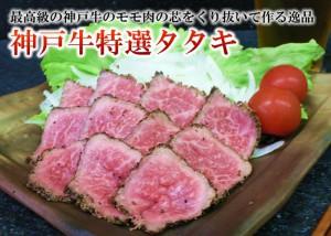 神戸牛特撰タタキ
