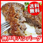 神戸牛ハンバーグ
