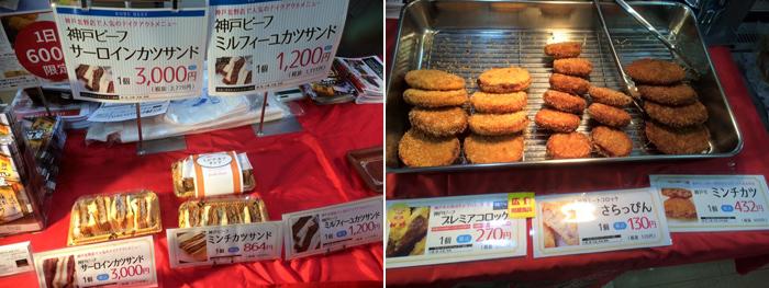 浜松遠鉄百貨店催事商品神戸牛サンドイッチ・コロッケ