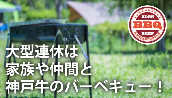 大型連休は家族や仲間と神戸牛のバーベキューを
