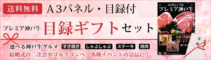 神戸牛目録ギフトセットページへ