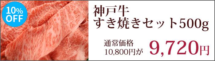 神戸牛すき焼きセット500g