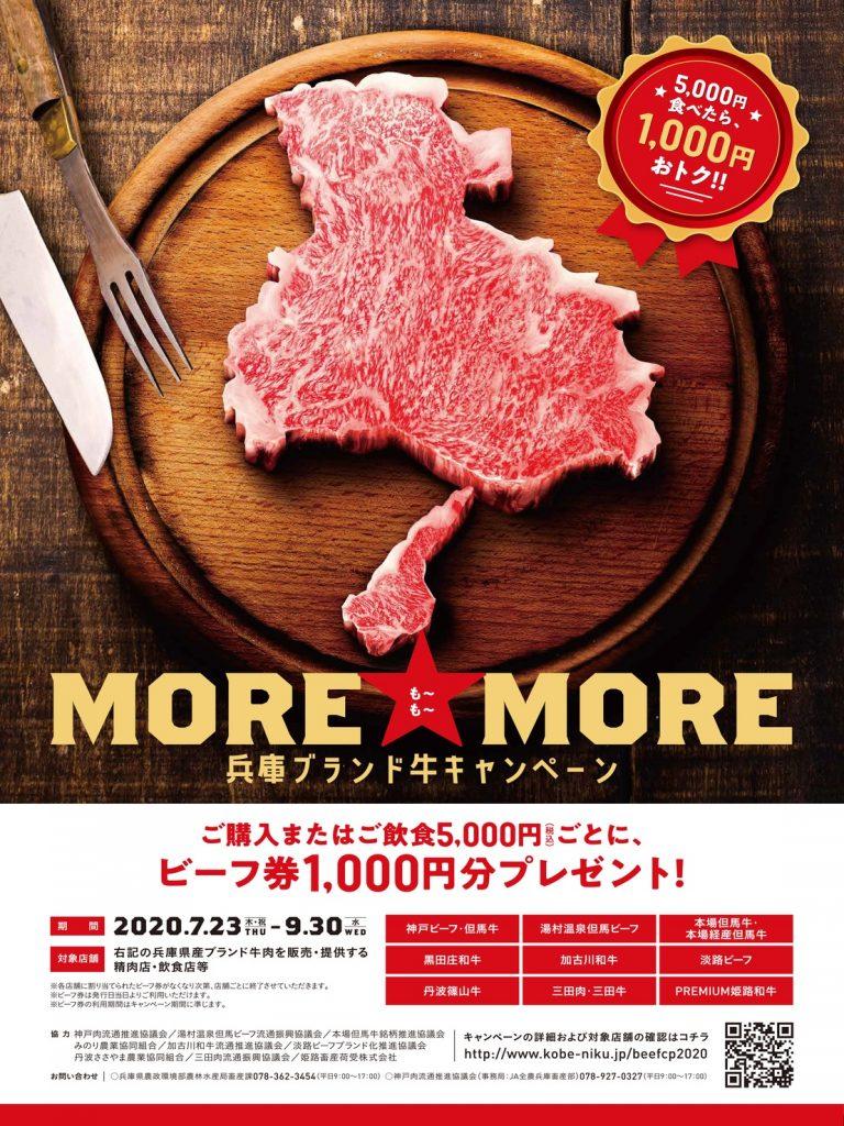 兵庫ブランド牛キャンペーン