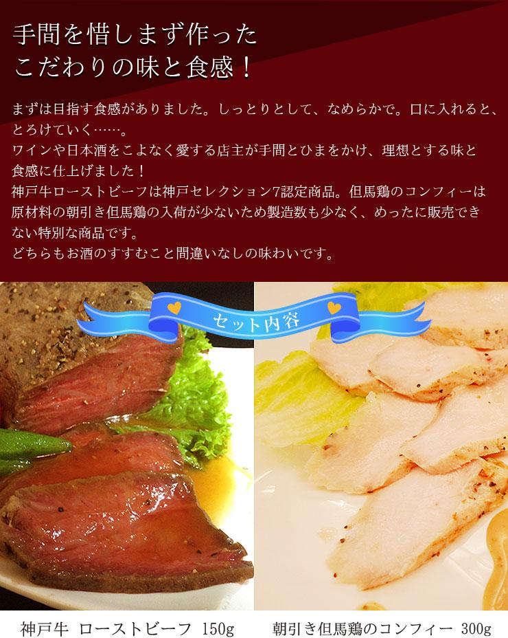 神戸牛・但馬鶏おつまみセット