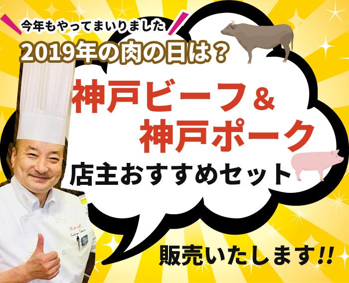 肉の日限定神戸牛すき焼きセットと神戸ポークハムセット