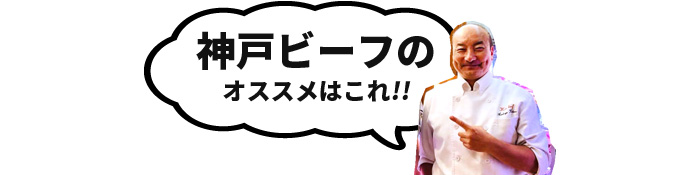 おすすめ神戸牛はすき焼きセット