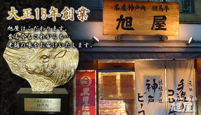 大正15年創業の神戸牛の旭屋