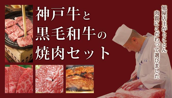 旭屋の神戸牛と黒毛和牛の焼肉セット