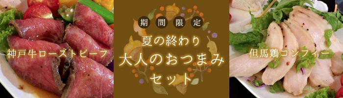 大人のおつまみセット・神戸牛ローストビーフ・但馬鶏コンフィー
