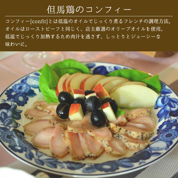チキンコンフィー・神戸牛・但馬鶏おつまみセット