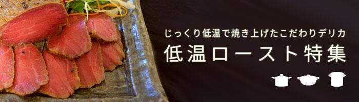 神戸牛・但馬鶏 低温ロースト特集