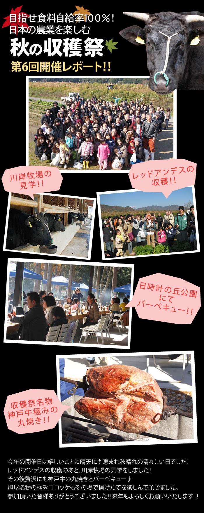 第6回「目指せ食料自給率100%!日本の農業を楽しむ秋の収穫祭」