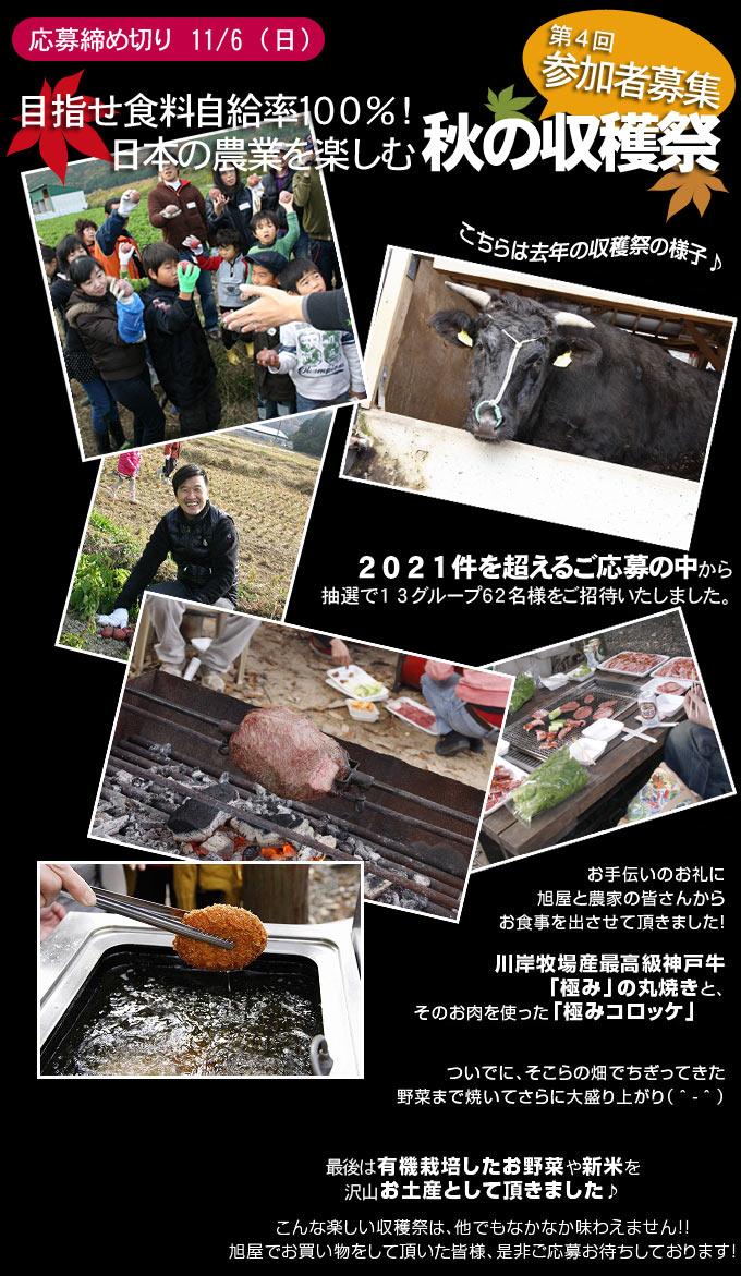 第4回「目指せ食料自給率100%!日本の農業を楽しむ秋の収穫祭」