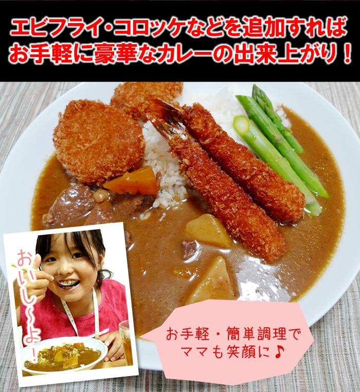 プレミア神戸牛カレー