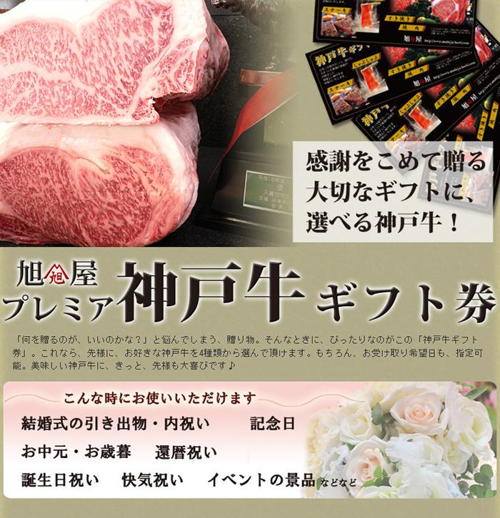 神戸牛ギフト券
