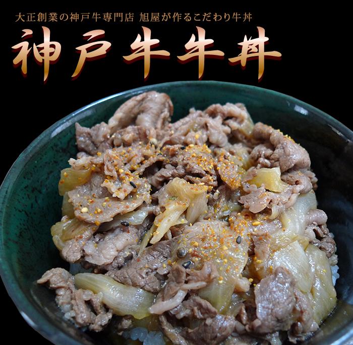 神戸牛牛丼