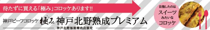 神戸北野旭屋精肉店限定販売・神戸ビーフコロッケ「極み」神戸北野熟成プレミアム