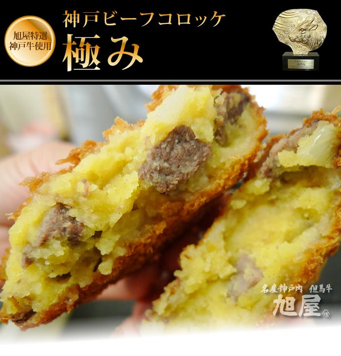 「神戸ビーフコロッケ極み」の画像検索結果