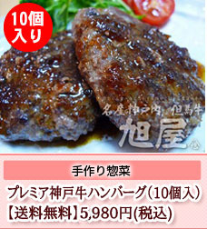 【送料無料】プレミア神戸牛ハンバーグ(10個入り)