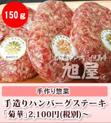 神戸牛手造りハンバーグステーキ「菊華」150g
