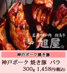 神戸ポーク焼豚バラ