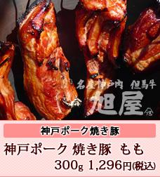 神戸ポーク焼豚もも