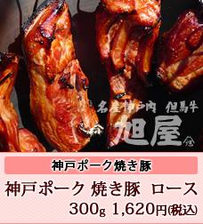 神戸ポーク焼豚ロース