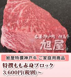 特撰もも赤身ブロック(たたき・ローストビーフ用)(300g)