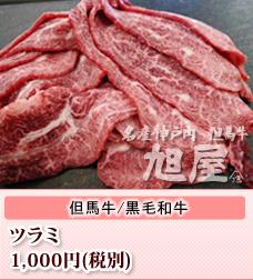 兵庫県産但馬牛 ツラミ(ホホ肉)