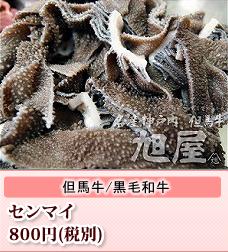 兵庫県産但馬牛 センマイ
