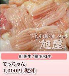 兵庫県産但馬牛 てっちゃん(シマチョウ)