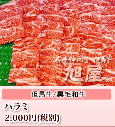 兵庫県産但馬牛 ハラミ