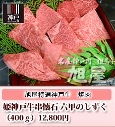 【送料無料】店長おすすめ神戸牛焼肉セット(300g)2〜3人前