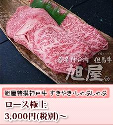 神戸牛すき焼き、しゃぶしゃぶ用・ロース極上
