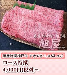 神戸牛すき焼き、しゃぶしゃぶ用・ロース特撰