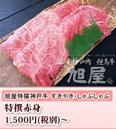 神戸牛すき焼き用・特撰赤身