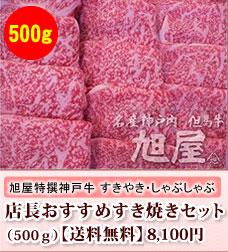 店主厳選!神戸牛すき焼きセット500g