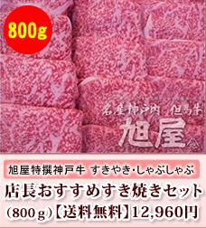 【送料無料】店長おすすめすき焼きセット