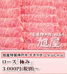 神戸牛すき焼きしゃぶしゃぶ用ロース「極み」