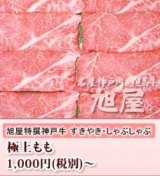 神戸牛すき焼きしゃぶしゃぶ用極上もも