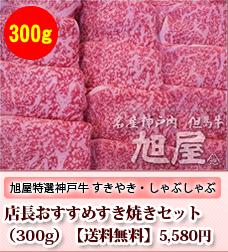 【送料無料】店長おすすめ神戸牛すきやきセット
